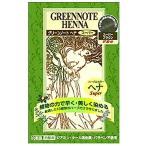 【NEW】 グリーンノート(GREENNOTE)  ヘナスーパーブラウン 【白髪染め・簡単・安全・天然10