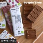 チョコレート ギフト おしゃれ 乳化剤不使用 PeopleTree  ハイカカオ People Tree ピープルツリー フェアトレードチョコ 板チョコ オーガニック ポイント消化