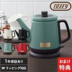 電気ケトル おしゃれ かわいい コーヒー 電気やかん 空焚き防止 湯沸かしポット Toffy トフィー ドリップケトル cp269