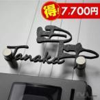 表札「ラ・モード リザーラ プチ」ステンレス おしゃれな漢字におしゃれなローマ字