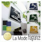 Yahoo!MODELLOLUXURYガラス表札「フレグランス セレクトカラー」全4色 カラフル
