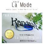ショッピング琉球 ガラス表札「ラ・モードR」 沖縄琉球ガラスとのコラボレーション