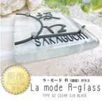 ショッピング琉球 ガラス表札「ラ・モードR2 タイプ02」 150角 沖縄琉球ガラス