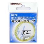 カツイチ(KATSUICHI) マッスルチューブ   0.4