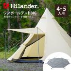 Hilander ハイランダー  ワンポールテントBIG420 専用グランドシート付き