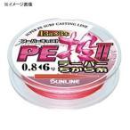 投げ用ライン サンライン スーパーキャストPE投テーパー力糸II 13m×3 1.5号〜6号 レッド