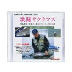 バスデイ オリジナルDVD 激闘サクラマス DVD約60分
