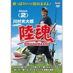 内外出版 川村光太郎 陸魂 ATTACK2 DVD160分