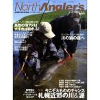 つり人社 North Angler's 11'3・4月合併号