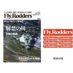 地球丸 FLY RODDERS(フライロッダーズ) 2012年3月号