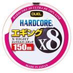 ルアー用PEライン デュエル HARDCORE X8 エギング 150m 0.8号 グリーン-ホワイト-ピンク (3色)