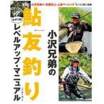 つり人社 小沢兄弟の鮎友釣りレベルアップ・マニュアル AB 192ページ