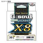 ルアー釣り用PEライン よつあみ リアルスポーツ G-soul スーパージグマン X8 300m 3号/50lb