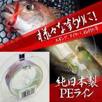 ルアー用PEライン ナチュラム オリジナル 純日本製4本組PEライン 300m 1.0号 マルチカラー