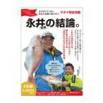 永井の結論 DVD永井の結論 マダイ完全攻略 DVD130分