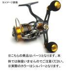 スタジオコンポジット 【ダイワ用】ダブルハンドル RC-SS-W EVA R23 96mm シルバー