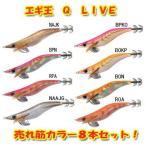 エギング ヤマシタ エギ王 Q LIVE 大人買い8本セット! 2.5号 売れ筋カラーセット