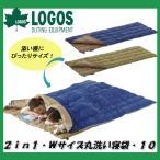 ショッピング寝袋 封筒型 ロゴス 2in1・Wサイズ丸洗い寝袋・10