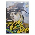 ツララ ブラジル釣りと旅4000キロ アマゾン後編 DVD 90分