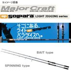 オフショアロッド メジャークラフト ソルパラ ライトジギング SPJ-S60LJ