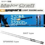 オフショアロッド メジャークラフト ソルパラ ライトジギング SPJ-B63SLJ