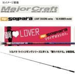 オフショアロッド メジャークラフト ソルパラ ライトジギング 鯛ラバ SPJ-B66ML/TR