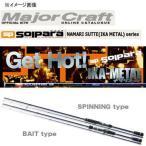 エギングロッド メジャークラフト ソルパラ イカメタル SPS-B662NS/st