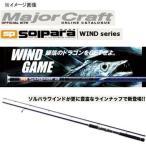 シーバスロッド メジャークラフト ソルパラ ワインド SPS-862MW