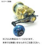 LIVRE BJ(ビージェイ) シマノ&ダイワ用 左巻き 75-83mm BKF(ブラックフレーム)