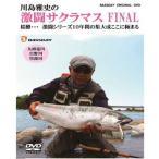 バスデイ 激闘サクラマスFINAL DVD約75分