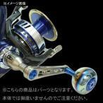 リールカスタムパーツ LIVRE POWER(パワー) シマノ8000番〜14000番用 右巻き 88mm GMB(ガンメタ×ブルー)