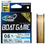 ルアー用PEライン シマノ POWER PRO BOATGAME(パワープロ ボートゲーム) 150m 0.8号