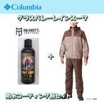 アウトドアレインウェア コロンビア グラスバレーレインスーツ+防水コーティング剤セット L 230(ESPRESSO)