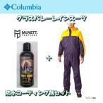 アウトドアレインウェア コロンビア グラスバレーレインスーツ+防水コーティング剤セット M 705(GOLDEN YEL)