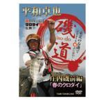 釣り東北 平和卓也 磯道 庄内磯前編「春のクロダイ」 DVD60分
