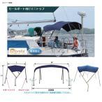 BMO JAPAN セールボート用ビミニトップ 3.00-3.30 MA065-5