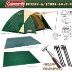 テント コールマン(Coleman) BCクロスドーム/270スタートパッケージ+ペグ20cm6pc+ハンマー【お得な3点セット】