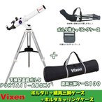 光学機器 ビクセン ポルタ2-A80Mf+鏡筒三脚ケース+ポルタキャリングケース【お得な3点セット】