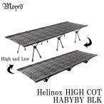 ベッド monro Monro × Helinox HIGH COT フリー HABYBY 09(BLK)