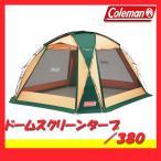タープ&シェルター コールマン(Coleman) ドームスクリーンタープ/380 グリーン