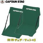 アウトドアチェア キャプテンスタッグ CS FDチェア・マット×2【お得な2点セット】 グリーン