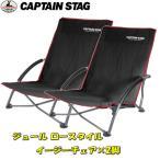 チェア キャプテンスタッグ ジュール ロースタイル イージーチェア×2【お得な2点セット】 ブラック
