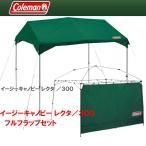 イベントテント・タープ Coleman(コールマン)