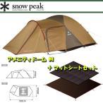 テント スノーピーク(snow peak)