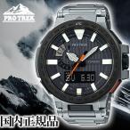 時計 プロトレック 【国内正規品】PRX-8000T-7AJF Manaslu