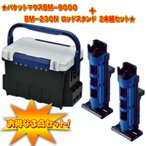 タックルボックス メイホウ ★バケットマウスBM-9000+BM-230N ロッドスタンド2本組セット★ ブラック×オフホワイト/ブルー×ブラック