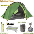 テント QUECHUA ツーリングキャンプ スタートパッケージ【お得な6点セット】