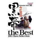 内外出版 今江克隆 黒帯the Best BIG Bass Selection DVD135分