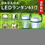 ランタン本体 DABADA(ダバダ)