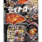 名光通信社 ライトロックゲーム DVDボックス DVD60分